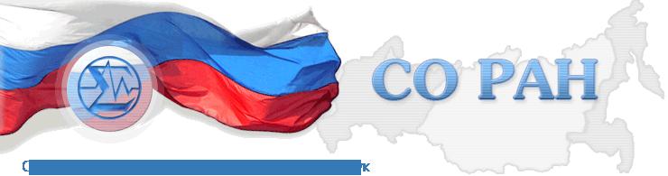 «Р7-офис» для сибирского отделения РАН