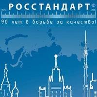 «Р7-офис» для ФГУП «УНИИМ»