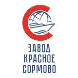 ПАО «Завод «Красное Сормово»